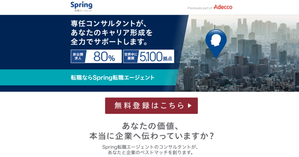 Spring転職エージェント横浜